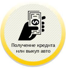 Получение кредита или выкуп авто